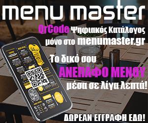 menumaster.gr